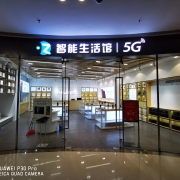 5g smart life store